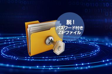 "<span class=""title"">【PPAPとは】パスワード付きzipファイルのセキュリティリスクと対応策</span>"
