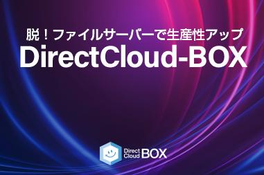 "<span class=""title"">【ファイルサーバー:紹介編①】DirectCloud-BOXに移行し、セキュアかつスムーズにファイル共有</span>"