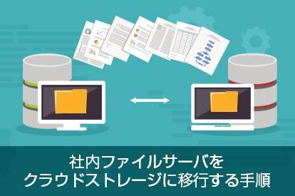 "<span class=""title"">【完全解説】社内ファイルサーバーをクラウドストレージに移行する手順</span>"