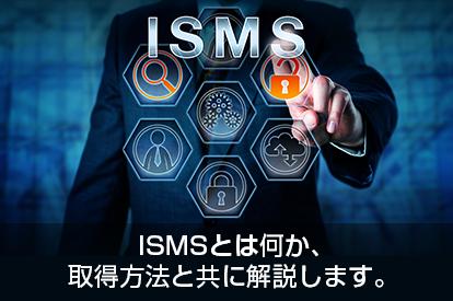 """<span class=""""title"""">【セキュリティへの取り組みはこれで万全】ISMSとは何か、取得方法と共に解説します。</span>"""