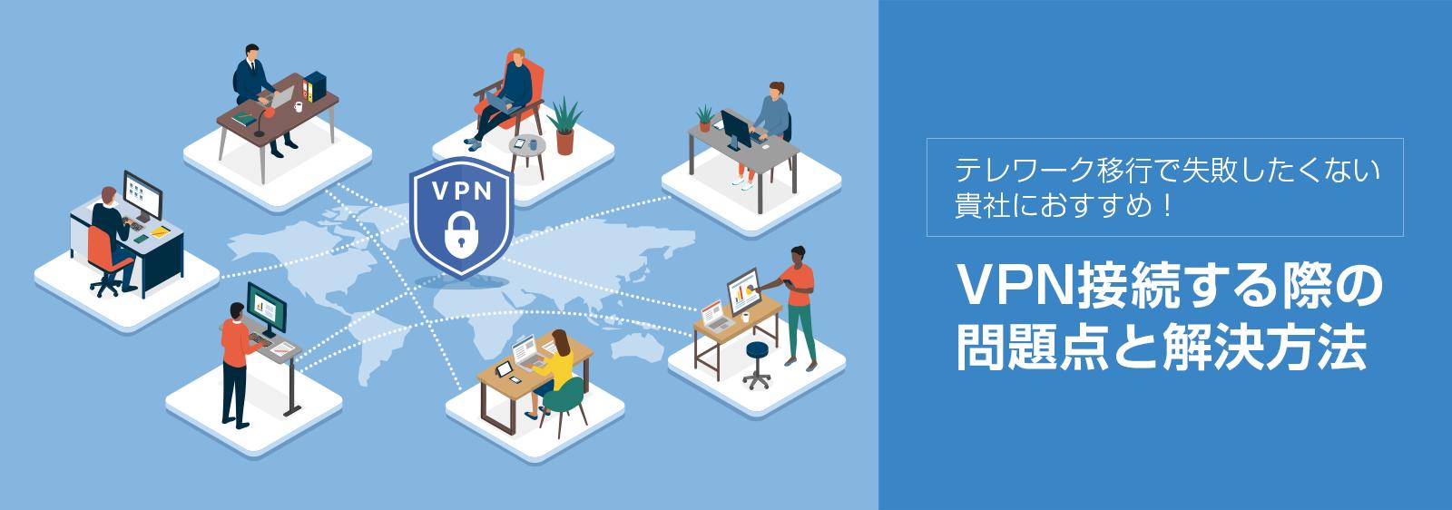テレワーク移行で失敗したくない貴社におすすめ!VPN接続する際の問題点と解決方法