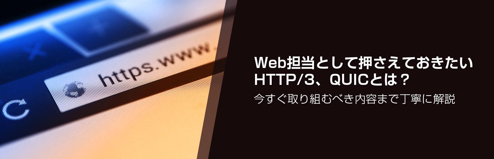 Web担当として押さえておきたいHTTP/3、QUICとは?今すぐ取り組むべき内容まで丁寧に解説