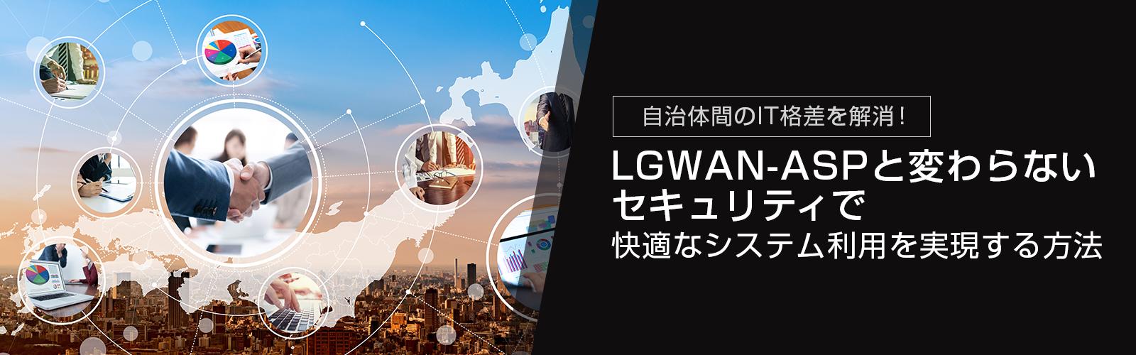 自治体間のIT格差を解消!LGWAN-ASPと変わらないセキュリティで快適なシステム利用を実現する方法