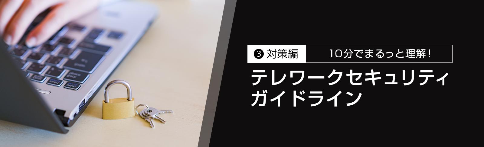 【10分でまるっと理解!】テレワークセキュリティガイドライン~対策編~