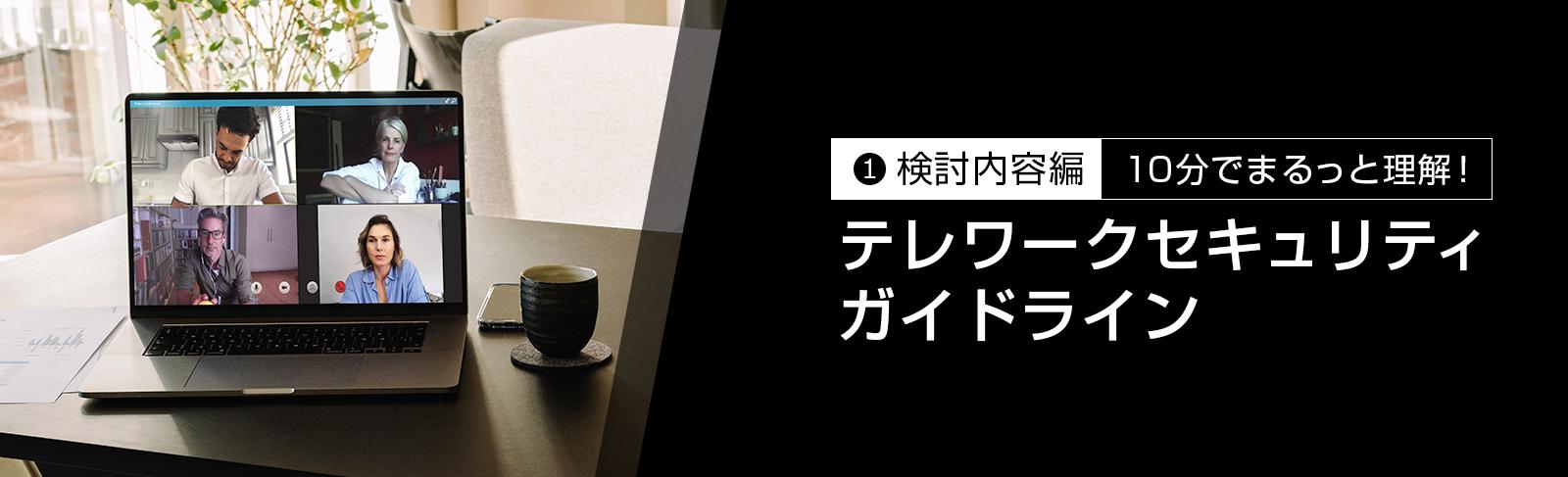 【10分でまるっと理解!】テレワークセキュリティガイドライン~検討内容編~