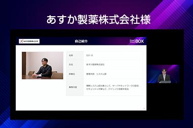 "<span class=""title"">DirectCloud User Contest 2021「あすか製薬株式会社様」導入事例</span>"