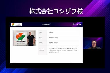 "<span class=""title"">DirectCloud User Contest 2021「株式会社ヨシザワ様」導入事例</span>"