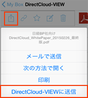 「DirectCloud-VIEW」に送信
